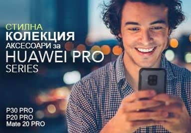 Кейсове и калъфи за Huawei P30 Pro, P20 Pro, Mate 20 Pro | Tuningphone.com