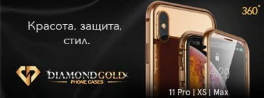 Кейс калъф за Iphone 11 pro | XS | Max - Gold Diamond 360